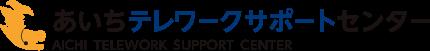あいちテレワークサポートセンター AICHI TELEWORK SUPPORT CENTER