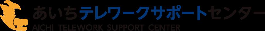 あいちテレワークサポートセンター AICHI TELEWORK SUPPORT CENTER スマートフォン